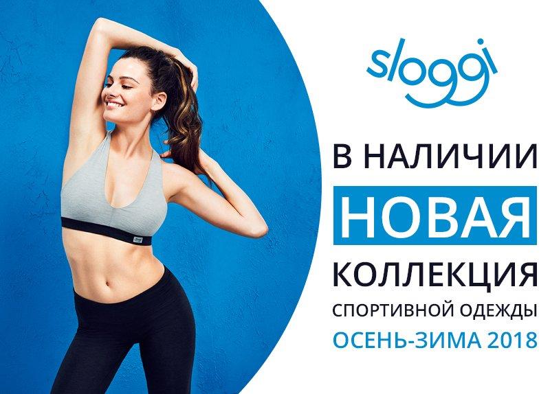 9720b4619a6e Новая коллекция спортивного белья Sloggi осень-зима 2018 уже в продаже!