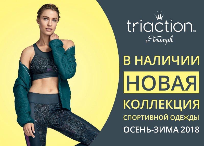 34b908f7b5c1 Новая коллекция спортивного белья Triaction by Triumph осень-зима 2018 уже  в продаже!