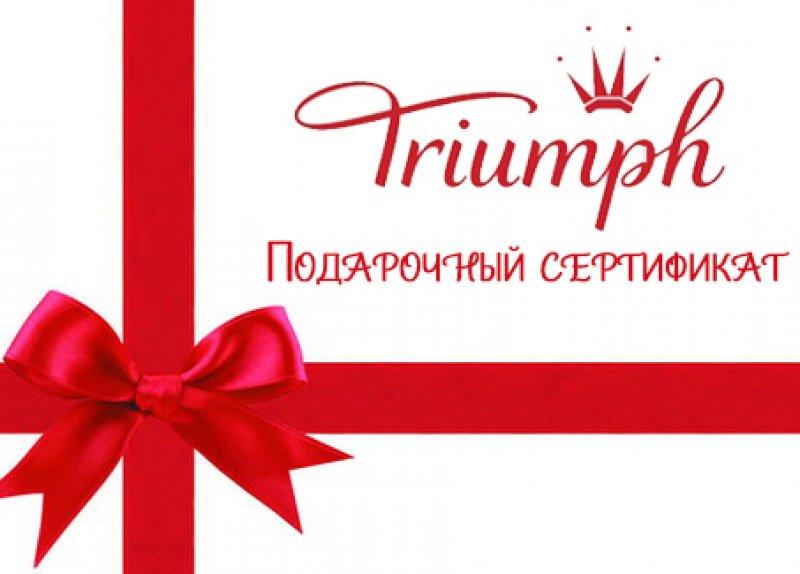 d85d0c9adbd26 Идеальный подарок для ваших любых- подарочный сертификат от Триумф