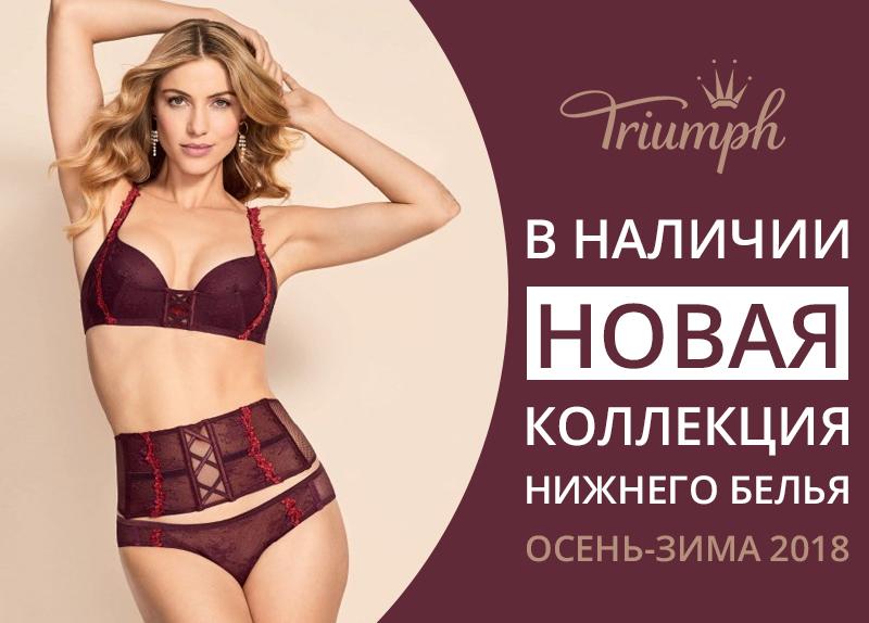 b4b3d51a36da Новая коллекция нижнего белья Триумф осень-зима 2018 уже в продаже ...